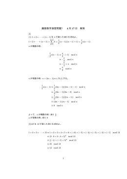 離散数学演習問題1 4 月 17 日 解答