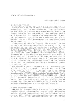 日本とドイツの大学と学生支援
