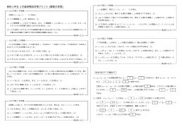 高校1年生 1月進研模試対策プリント(整数の性質)