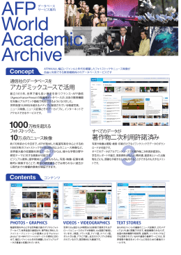 AFP World Academic Archive の使い方