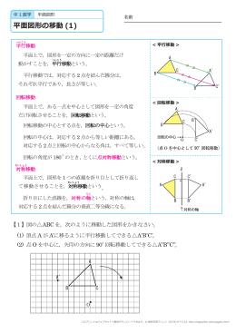 平面図形の移動 (1)