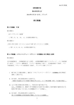 修正動議(PDF文書を表示)