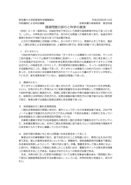 東京農業大学講義資料「環境問題の誤りと科学の真実」