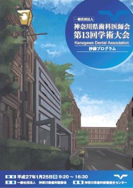 第13回神奈川県歯科医師会学術大会抄録