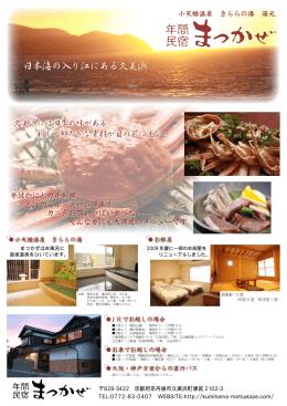 日本海の入り江にある久美浜