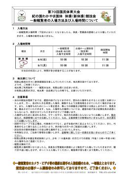 こちら(PDF - 紀の国わかやま国体 和歌山市実行委員会