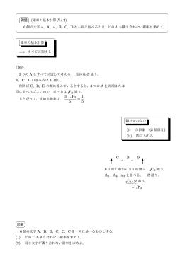 確率の基本No.2