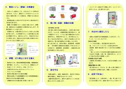 3.簡易トイレ(便袋)の準備を 4.停電・ガス停止に対する備え 5.買い物