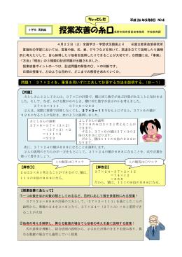 04 小学校算数科B問題 [PDFファイル/362KB]