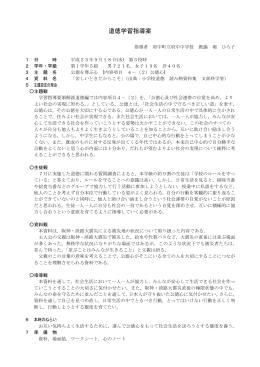 1学年指導案 - 府中中学校
