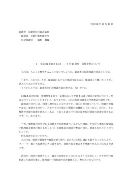 平成 25 年 10 月 10 日 総務省 近畿管区行政評価局 総務部 首席行政