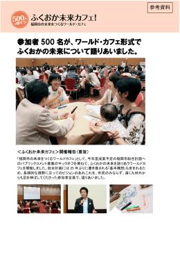 参加者 500 名が、ワールド・カフェ形式で ふくおかの未来
