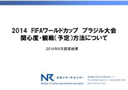 2014 FIFAワールドカップ ブラジル大会 関心度・観戦(予定)方法について