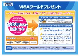 「VISAワールドプレゼント」と交換商品について
