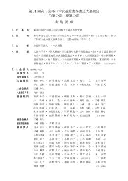第 31 回高円宮杯日本武道館書写書道大展覧会 毛筆の部・硬筆の部 実