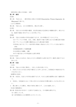岡山日仏協会について>定款 岡山日仏協会の定款を掲載しました。