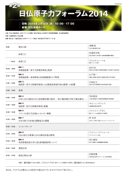 PROGRAM - 日仏工業技術会