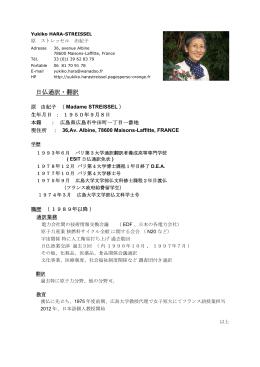 日仏通訳・翻訳 - Yukiko Hara Streissel 原 ストレッセル 由紀子