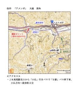 佳作 「アメンボ」 大庭 美和 ≪アクセス≫ ・JR高尾駅北口から「小仏」行き