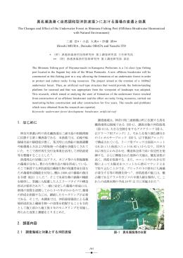 真名瀬漁港<自然調和型沖防波堤>における藻場の変遷と効果 1