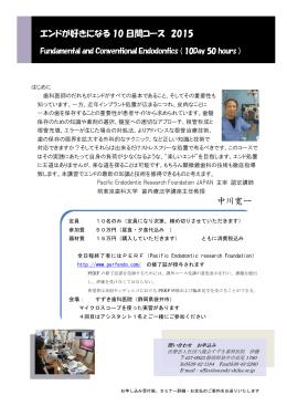 エンドが好きになる 10 日間コース 2015 中川寛一
