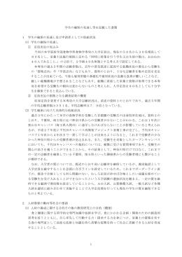 5 学生の確保の見通し等を記載した書類