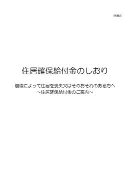 住居確保給付金のしおり(PDF形式:2.14MB)