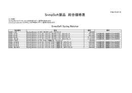 SnmpSoft製品 総合価格表