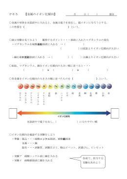 P65 【金属のイオン化傾向】