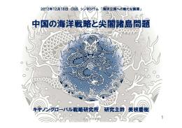中国 海洋戦略と尖閣諸島問題 中国の海洋戦略と尖閣諸島問題