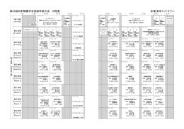 第45回日本腎臓学会東部学術大会 日程表 会場:東京ミッドタウン