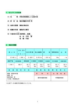 河和田東部美しい山里の会(福井県鯖江市沢町)(PDF