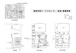 東部市民サービスセンター (仮称 )整備事業