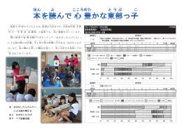 本を読んで心豊かな東部っ子(PDF:328KB)