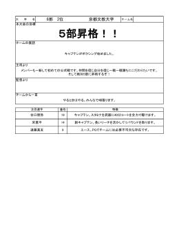 5部昇格!!