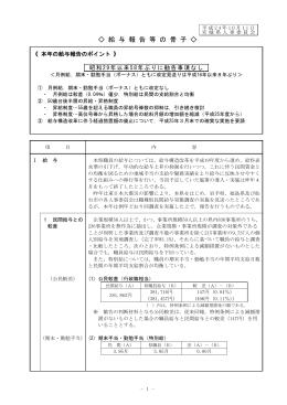 PDFファイル/19KB
