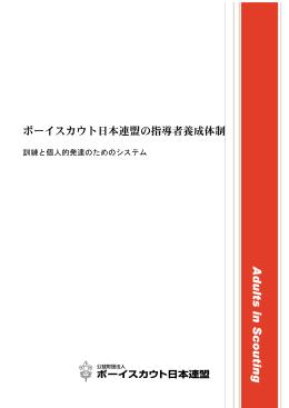 ボーイスカウト日本連盟の指導者養成体制(PDF)