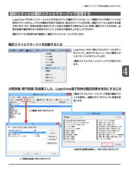 翻訳スタイルは翻訳スタイルマネージャで管理する