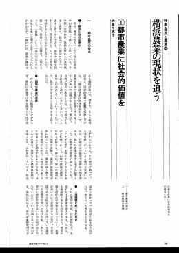横浜農業の現状を追う
