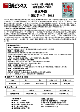 徹底予測 中国ビジネス 2012 - Nikkei BP AD Web 日経BP 広告掲載案内
