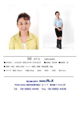 吉野 さくら Tel 06-6882-4448 Fax 06-6882-4408