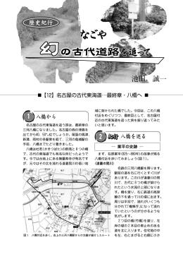 名古屋の古代東海道…最終章・八橋へ
