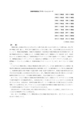 医療用医薬品プロモーションコード