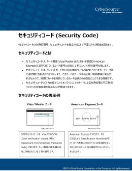 セキュリティコード (Security Code)