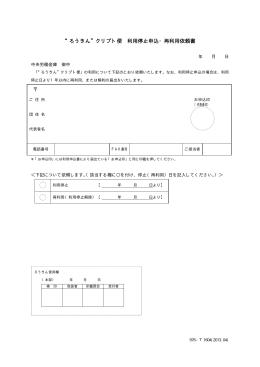 """""""ろうきん""""クリプト便 利用停止申込・再利用依頼書"""