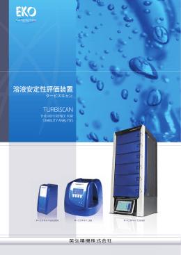 溶液安定性評価装置 タービスキャン