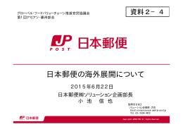 日本郵便の海外展開について
