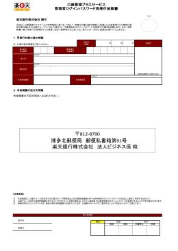 812-8790 博多北郵便局 郵便私書箱第91号 楽天銀行株式会社 法人