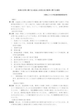 知事の主管に属する公益法人の設立及び監督に関する規則