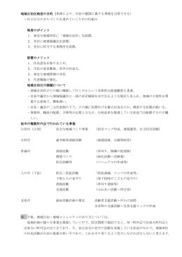 地域自治区制度の目的(条例により、市長の権限に属する事務